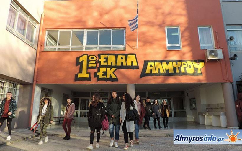 Ευχαριστήριο του 1ου ΕΠΑ.Λ Αλμυρού  σε Γ.Σ.Αλμυρού και Α.Ε Δήμητρας Ευξεινούπολης