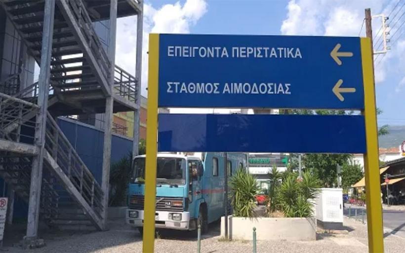 Ενορκη Διοικητική Εξέταση στο Αχιλλοπούλειο για τη γιατρό -  Για όσα καταγγέλθηκαν από την οικογένεια 60χρονης από τον Αλμυρό