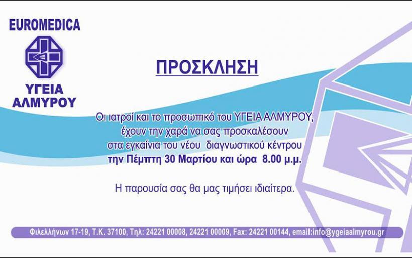 Πρόσκληση εγκαινίων Euromedica Υγεία Αλμυρού