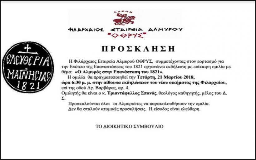 Πρόσκληση σε εκδήλωση της Φιλαρχαίου Εταιρείας Αλμυρού για την 25η Μαρτίου
