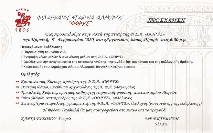 Πρόσκληση στην εκδήλωση για την κοπή Πίτας της Φιλαρχαίου Εταιρείας Αλμυρού