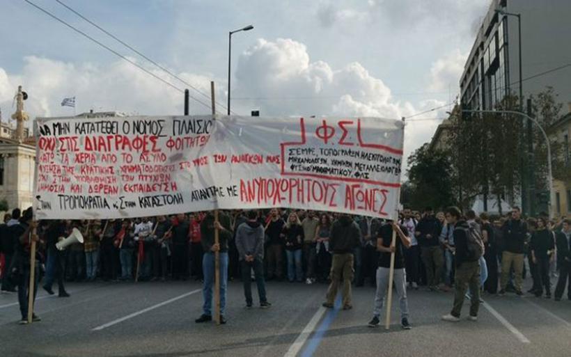 Φοιτητικοί Σύλλογοι: Νέα πορεία στο κέντρο - τι ζητάνε
