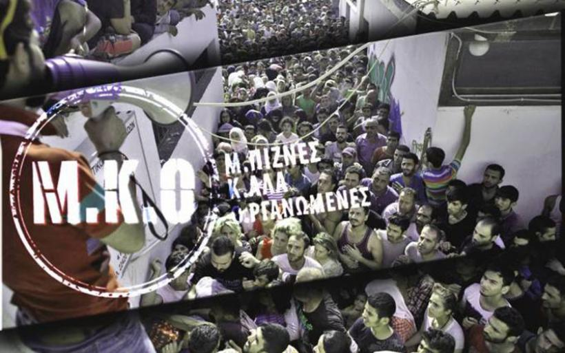 Ν.Κοτζιάς: Στον εισαγγελέα 43 ΜΚΟ για απάτες εκατομμυρίων ευρώ!