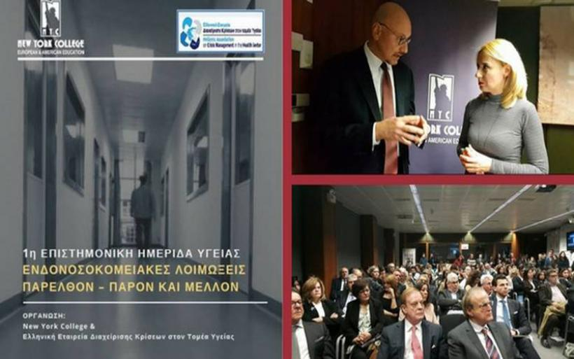 Ο ύπουλος εχθρός των ελληνικών νοσοκομείων