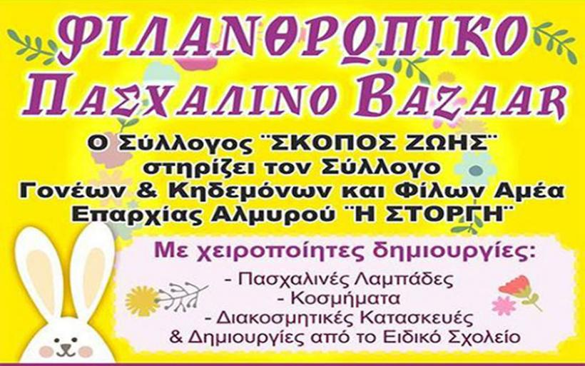 """Φιλανθρωπικό Πασχαλινό Bazaar στον Αλμυρό για τη στήριξη του Συλλόγου Αμεα """"Η ΣΤΟΡΓΗ"""""""