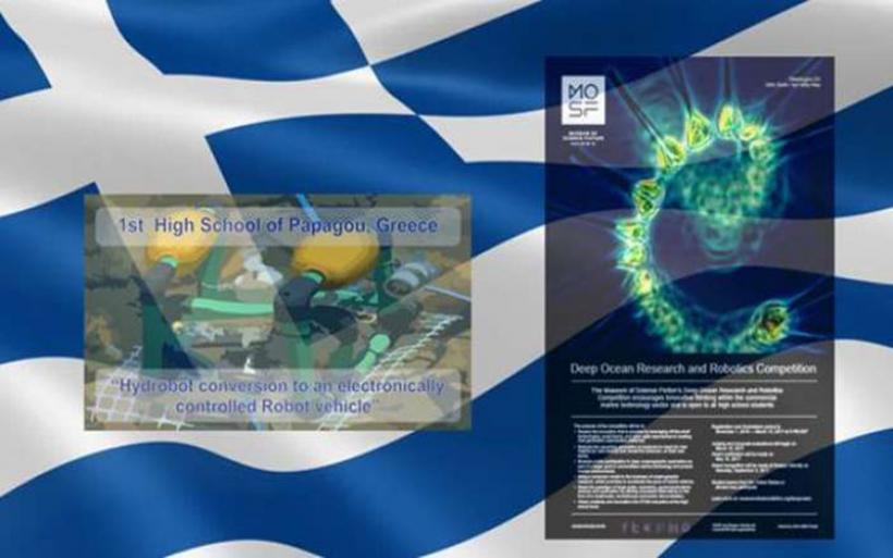 Παγκόσμια πρωτιά για ομάδα εκπαιδευτικής ρομποτικής ελληνικών σχολείων