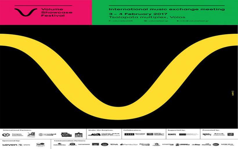 Το πρώτο διεθνές μουσικό show case conference & festival στο Βόλο