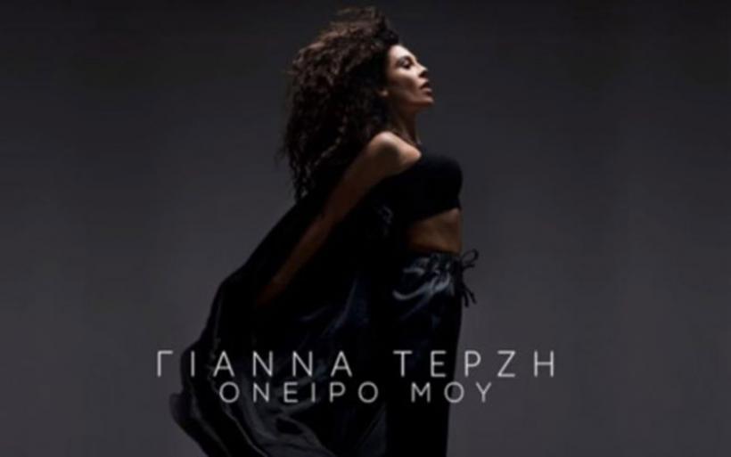 Eurovision: Αυτό είναι το τραγούδι της Γιάννας Τερζή
