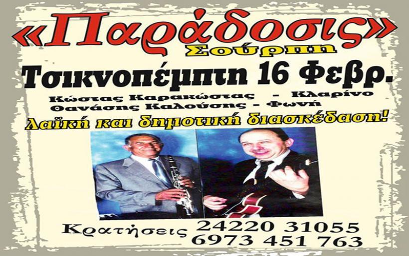"""Τσικνοπέμπτη στην ταβέρνα """"Παράδοσις"""" στη Σούρπη"""