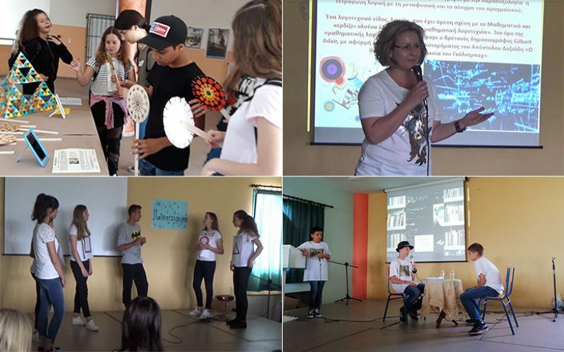 Εκδηλώσεις για  την «Ημέρα  Μαθηματικών» στο 2ο Γυμνάσιο Αλμυρού