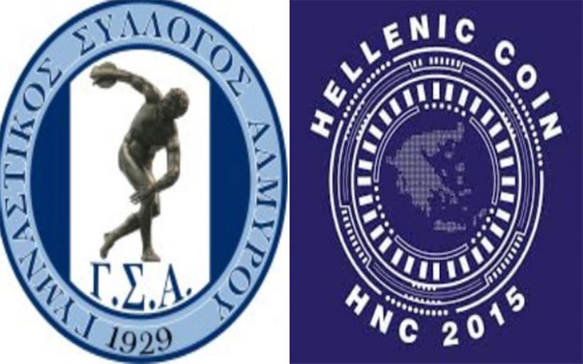Ο Γ.Σ. Αλμυρού ανακοινώνει την έναρξη συνεργασίας με το Hellenic Coin
