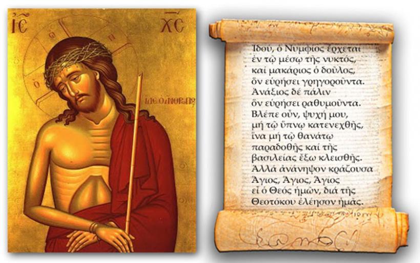 Μεγάλη Δευτέρα: Τι γιορτάζουμε σήμερα-«Ιδού ο Νυμφίος έρχεται...»