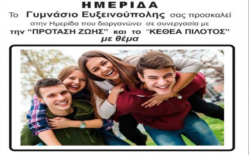 """Πρόσκληση σε ημερίδα του Γυμνασίου Ευξεινούπολης σε συνεργασία με την """"Πρόταση ζωής"""" και το """"ΚΕΘΕΑ ΠΙΛΟΤΟΣ"""""""