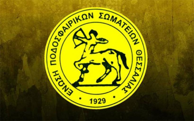 Ανακοίνωση ΕΠΣ Θεσσαλίας για το θλιβερό περιστατικό στο γήπεδο της Αγχιάλου