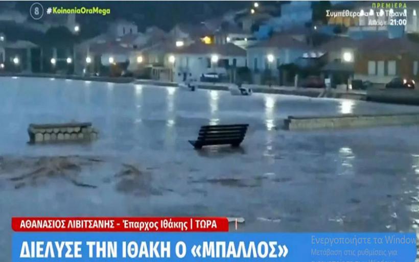 Κακοκαιρία: Ο «Μπάλλος» διέλυσε την Ιθάκη -«Εσπαγαν τα μουράγια για να φύγει το νερό στη θάλασσα