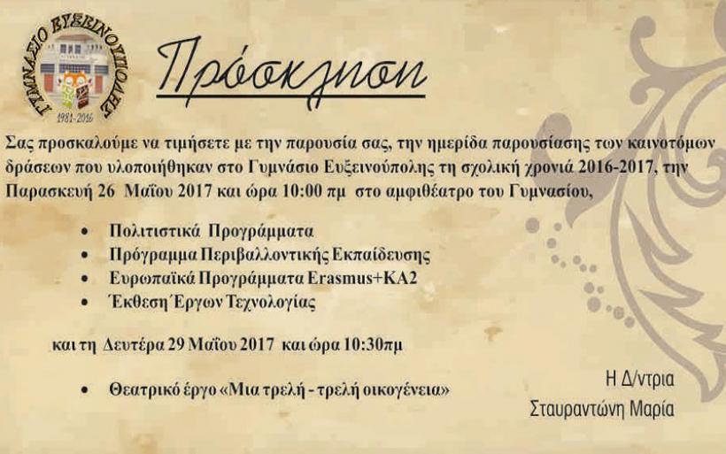 Ημερίδα παρουσίασης καινοτόμων δράσεων του Γυμνασίου Ευξεινούπολης