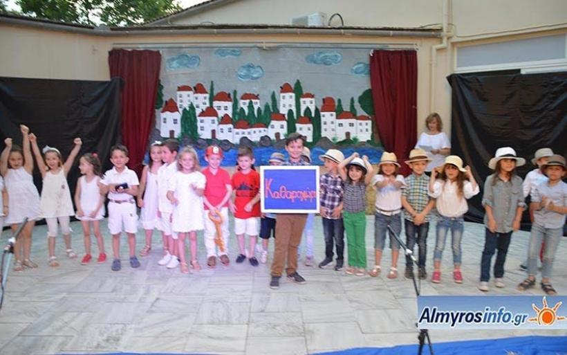 Γιορτή Λήξης του Κ.Δ.Α.Π. του Δήμου Αλμυρού (φωτο)