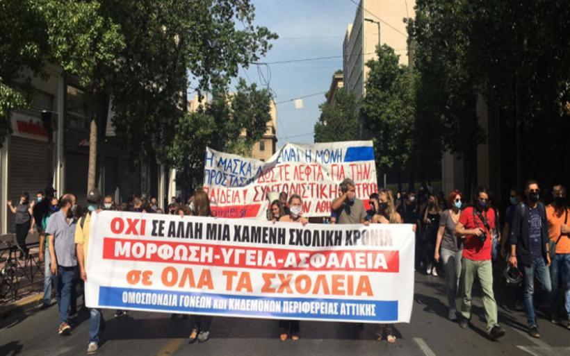 Μαθητικό συλλαλητήριο στο κέντρο της Αθήνας -Κλειστοί οι δρόμοι