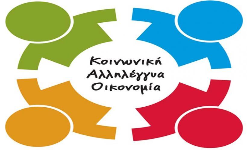 1,9 εκατ. ευρώ για 15 κέντρα στήριξης Κοινωνικής-Αλληλέγγυας Οικονομίας