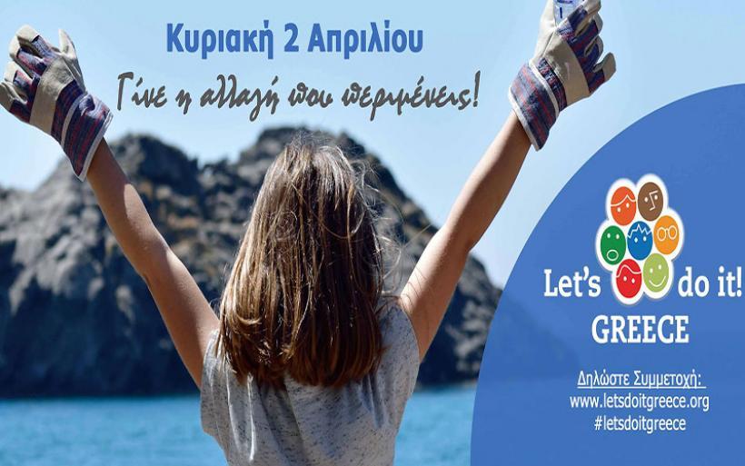 Στην εκστρατεία καθαρισμού «Let΄s do it Greece» συμμετέχει ο Δήμος Αλμυρού