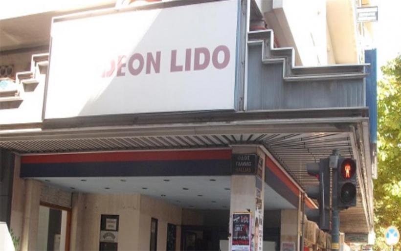 Βόλος: Το θρυλικό Lido μετατρέπεται σε σούπερ μάρκετ