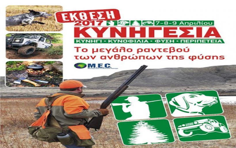 H Περιφέρεια Θεσσαλίας στην Έκθεση «ΚΥΝΗΓΕΣΙΑ 2017»