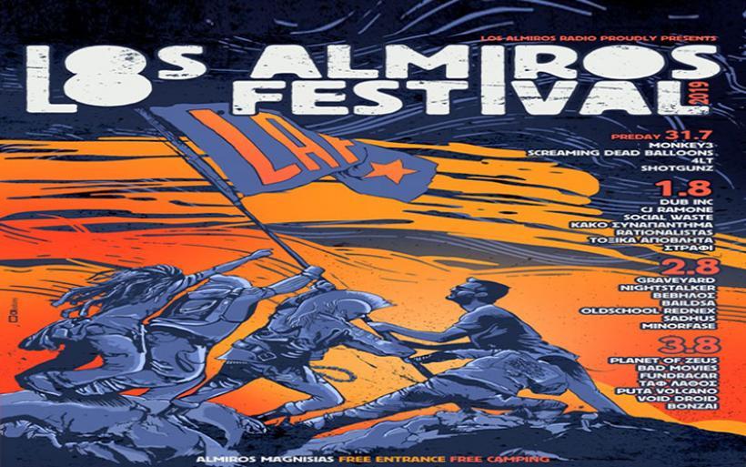 Ξεκινά σήμερα το Los Almiros Festival 2019 στο Κουρί