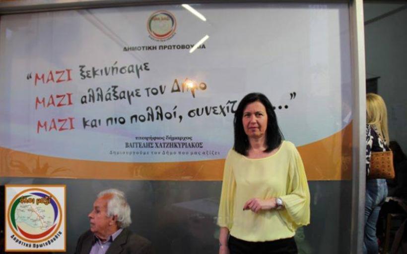 Μπέη-Σταματίου Αρετή, υποψήφια δημοτική σύμβουλος με τον Βαγγέλη Χατζηκυριάκο