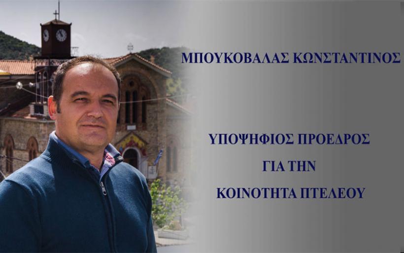 Μπουκοβάλας Κων/νος, υποψήφιος πρόεδρος για την Κοινότητα Πτελεού (βίντεο)