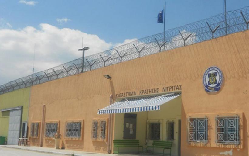 Απόπειρα απόδρασης από τρεις κρατουμένους στις φυλακές Νιγρίτας