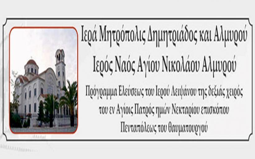Πανηγύρι Αγίου Νικολάου και έλευση ιερού λειψάνου Νεκταρίου επισκόπου Πενταπόλεως του θαυματουργού