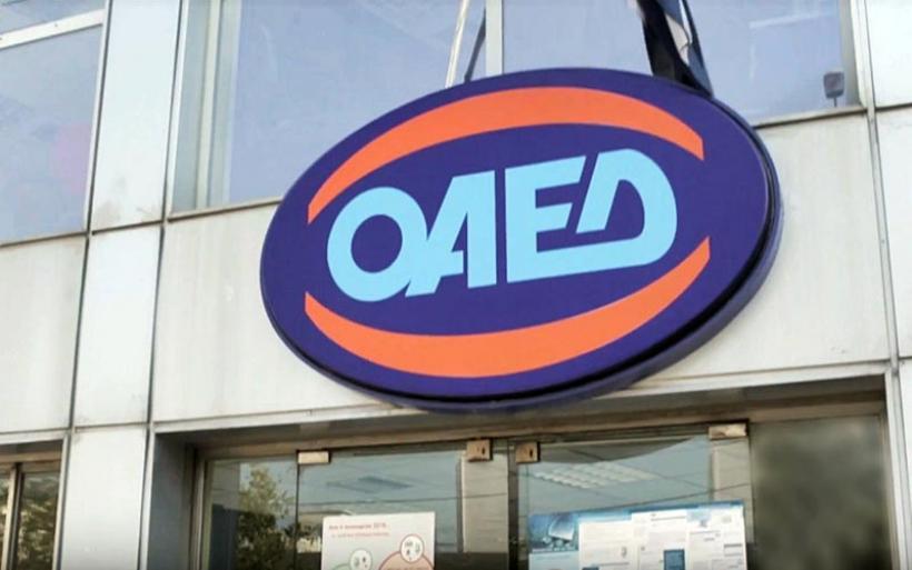 Ποια επιδόματα πληρώνει σήμερα ο ΟΑΕΔ