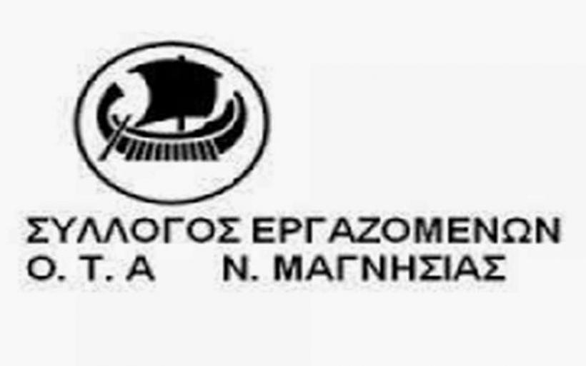 """ΟΤΑ Μαγνησίας: """"Καλούμε τα Δημοτικά Συμβούλια του Νομού να μην εφαρμόσουν τα μέτρα απόλυσης των εργαζομένων"""""""