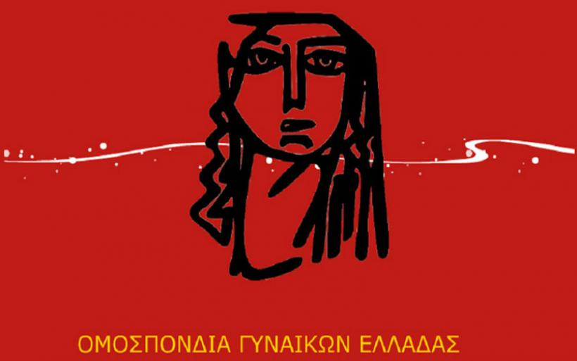 Η Ομάδα Γυναικών Αλμυρού της ΟΓΕ για την 8η Μάρτη Παγκόσμια Ημέρα της Γυναίκας