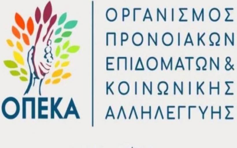 ΟΠΕΚΑ: Στις 24/12 η καταβολή της 6ης δόσης των οικογενειακών επιδομάτων