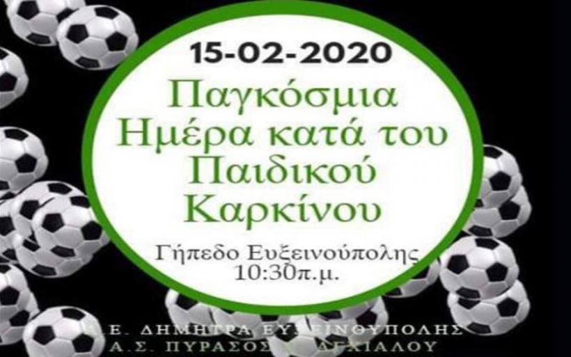 Φιλικό στο γήπεδο της Ευξεινούπολης …για το Όραμα Ελπίδας
