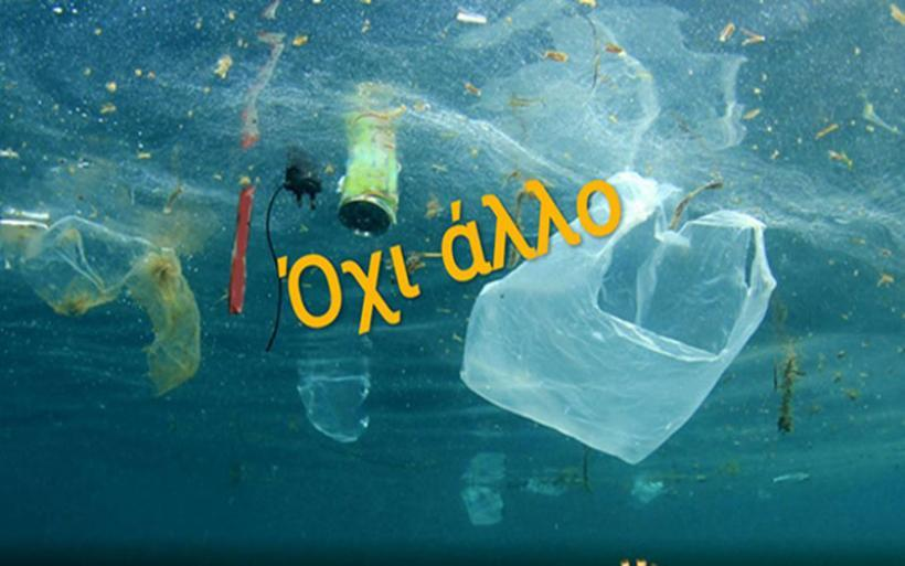 """Ακτιβιστική εκδήλωση με τίτλο """"ΟΧΙ ΑΛΛΟ πλαστικό στη ζωή μας"""" από το 1ο ΕΠΑΛ Αλμυρού"""