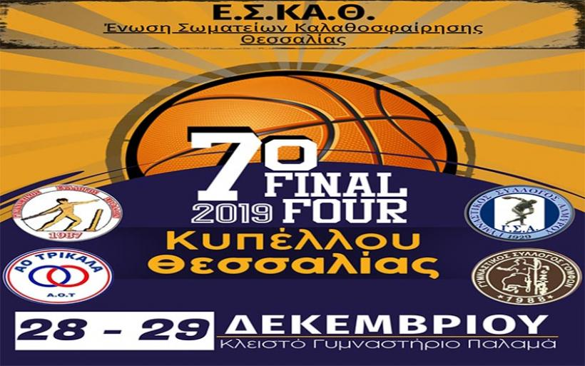 Όλα έτοιμα για το 7ο Final Four του κυπέλλου ΕΣΚΑΘ με τη συμμετοχή του ΓΣΑ