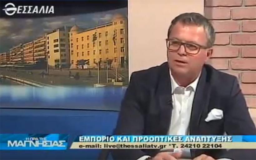 Ο επιμελητηριακός σύμβουλος Μαγνησίας Κώστας Πανταζώνας στην Θεσσαλία τηλεόραση  (βίντεο)