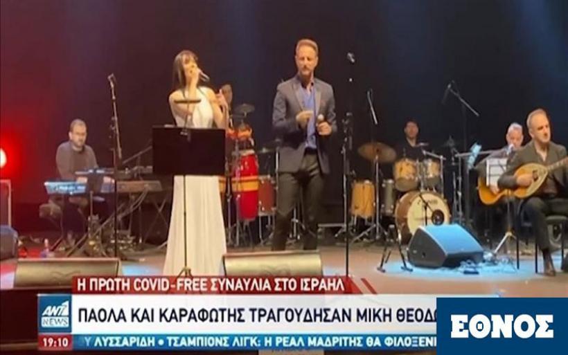 Πάολα και Καραφώτης στο Ισραήλ: Έδωσαν την πρώτη covid free συναυλία παγκοσμίως!