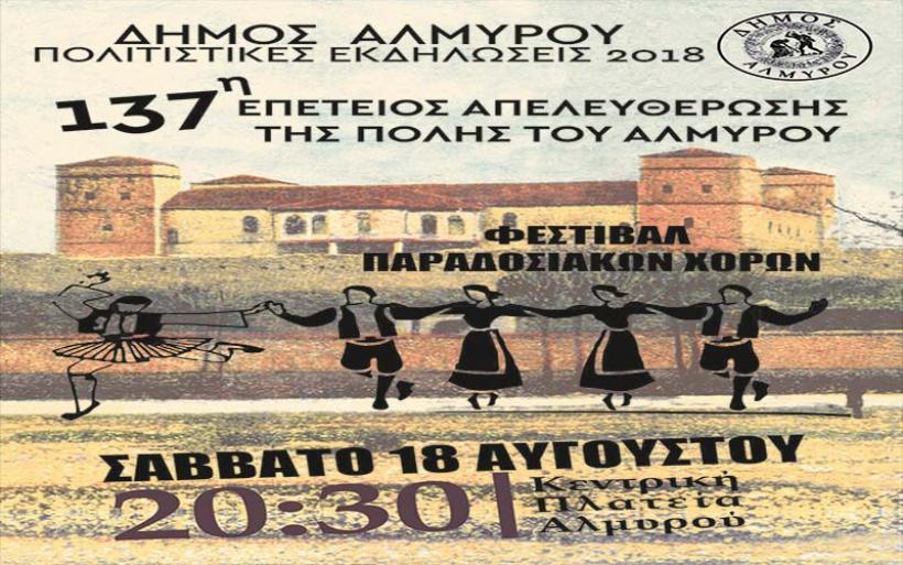 Φεστιβάλ Παραδοσιακών Χορών για την 137η επέτειο απελευθέρωσης της πόλης του Αλμυρού