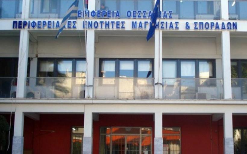 Π.Ε. Μαγνησίας: Έκτακτη Συνεδρίαση του Συντονιστικού  Οργάνου Πολιτικής Προστασίας