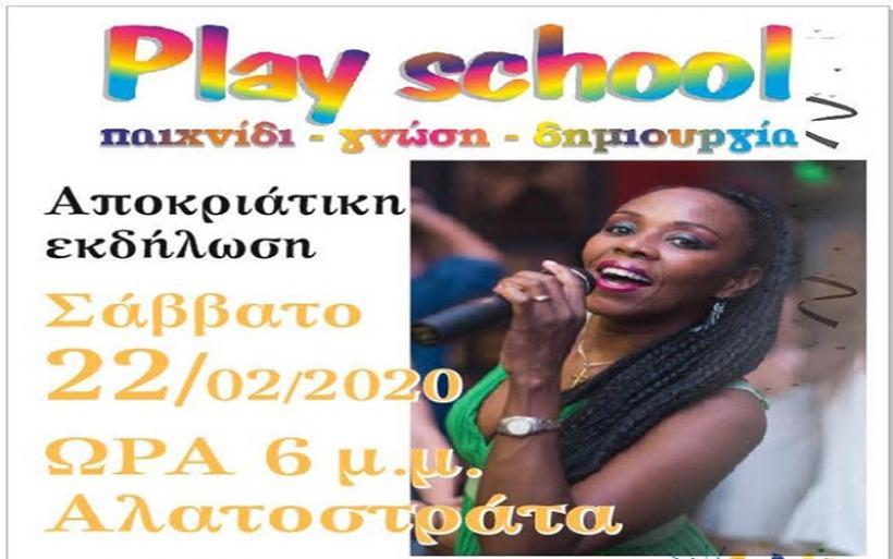 """Αποκριάτικη εκδήλωση από το """"ΚΔΑΠ Playschool"""""""