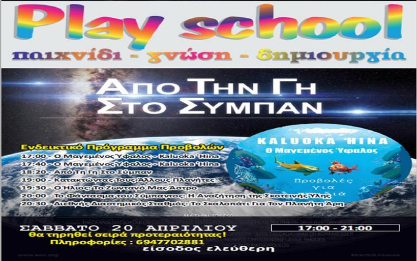 """Ψηφιακές προβολές στην πλατεία του Αλμυρού, διοργάνωση του PLAYSCHOOL ΚΔΑΠ με τίτλο """"Από την γη στο σύμπαν"""""""