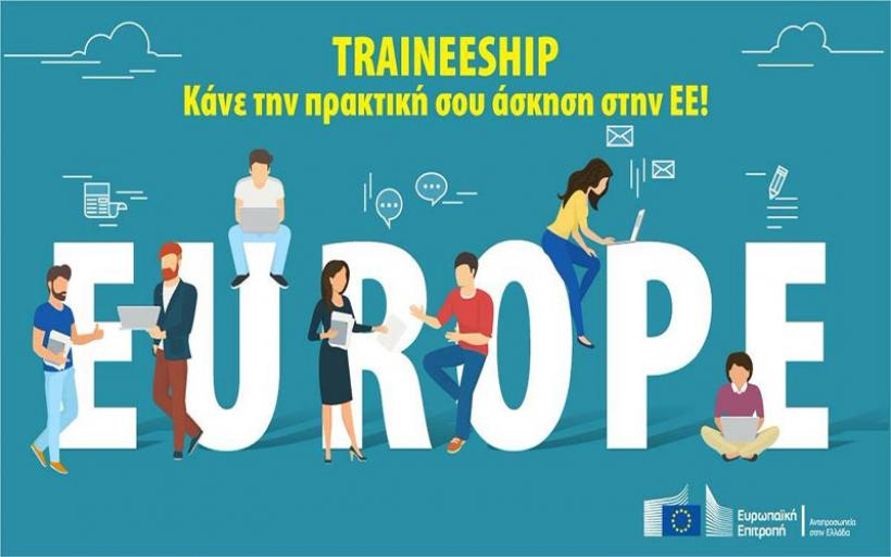 Πρακτική Άσκηση στην Ευρωπαϊκή Επιτροπή με αμοιβή. Κάντε αιτήσεις
