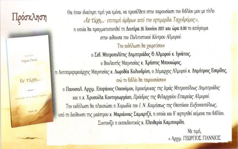 Πρόσκληση στην παρουσίαση Βιβλίου του Αρχιμ. Γεώργιου Γιαννιoύ