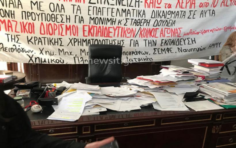 Επεισόδια στο υπουργείο Παιδείας – Μαθητές συγκρούστηκαν με την αστυνομία