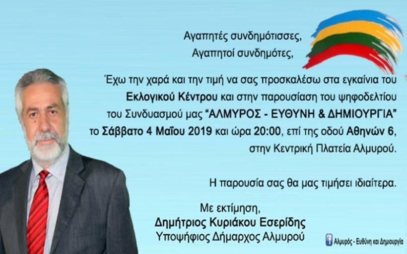 Δημ. Εσερίδης: Πρόσκληση στα εγκαίνια του Εκλογικού Κέντρου και στην παρουσίαση του ψηφοδελτίου