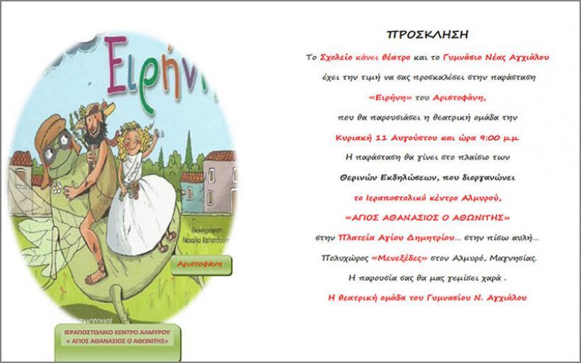 Πρόσκληση σε θεατρική παράσταση του Γυμνασίου Ν. Αγχιάλου στον Αλμυρό