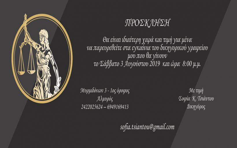 Πρόσκληση στα εγκαίνια του δικηγορικού γραφείου της Σοφίας Κ. Τσιάντου